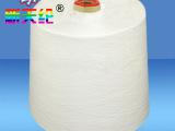 经纶纺织供应 麦若芬/细旦莫代尔【50/50】80支纱线 纺织纱