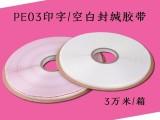 透明/印字pe封封碱缄胶带3mm环保防静电双面隐形封口胶带