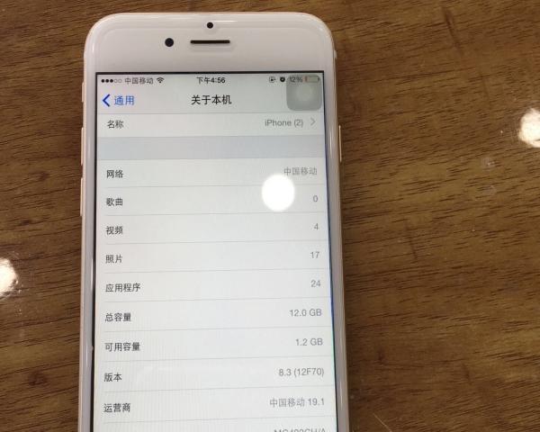 iPhone6 8.3版本16g国行出售 裸机 非诚勿扰