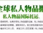 上海到美国国际货代物流公司服务新标准 门到门值得信赖