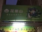 国土局斜对面 花果山水果店