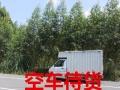个人五菱厢式货车跑腿服务长短途生活配送小型货车送货