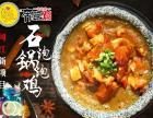 鸡肉快餐发源地山东济南一只石锅泡泡鸡火爆加盟中!