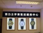 北京东城区东方广场W3座6层劳力士维修中心