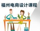 福州电商设计课程