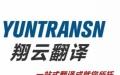 阳江翻译公司-专业分工涵盖世界所有语种翔云翻译公司