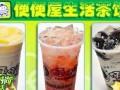东莞便便屋奶茶好不好加盟 加盟费用收取标准高吗