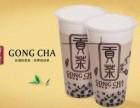 广州贡茶加盟电话/广州贡茶加盟费多少/广州贡茶加盟条件