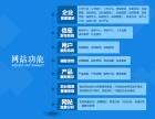深圳网站建设 高端品牌网站集团网站 定制开发设计
