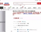 海尔(Haier) BCD-186KB 186升L 双门冰箱经济