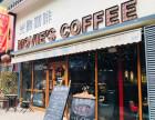 光影咖啡加盟费多少钱 光影咖啡加盟利润怎么样