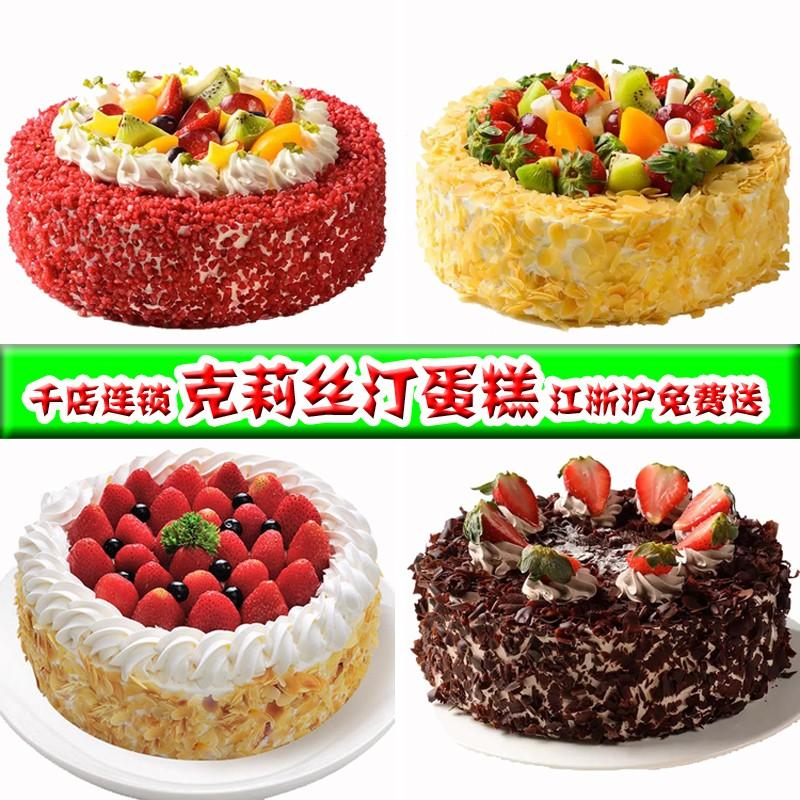 12家南通克莉丝汀蛋糕店生日蛋糕同城配送如皋港闸崇川区免费送