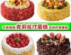 无锡克莉丝汀蛋糕店生日蛋糕同城配送江阴宜兴滨湖区免费送货