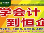 石家庄桥西区会计培训学校零基础学会计职称+会计做账培训