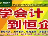 石家庄桥西区会计培训学校零基础学会计职称 会计做账培训