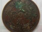 寻:3枚古钱币大清等(精) 2件(瓷器)青花系