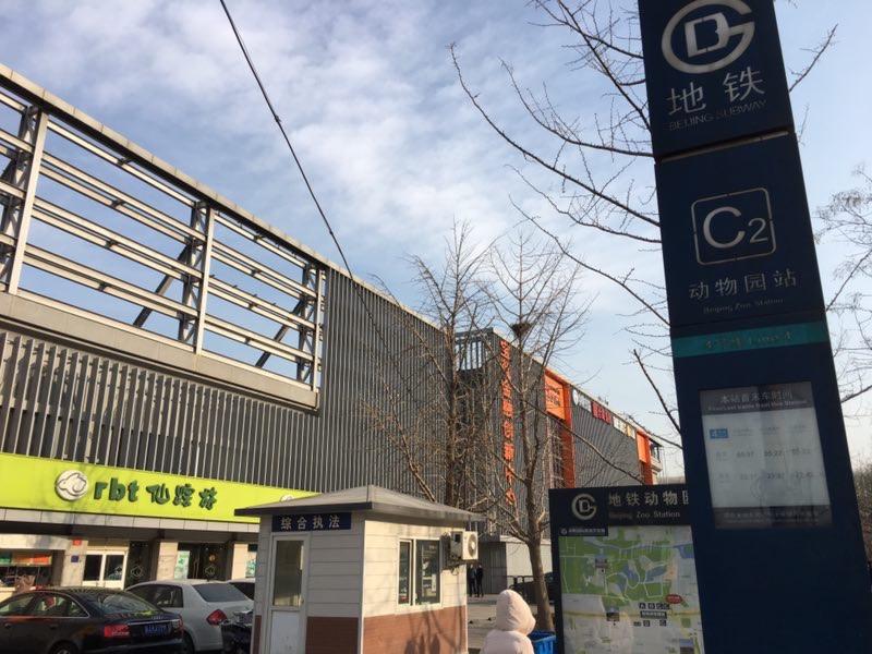 北京动物园附近商业摄影棚租赁