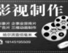 哈尔滨宣传片拍摄--壹佰毫米文化传播公司