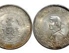 上海孙中山开国纪念币近期成交价格样板图-银币收购