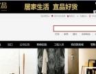 互联网家装平台:聚家宜品面向全国招商,年入150万