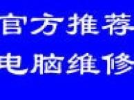 北京连锁专业电脑维修 数据恢复 苹果机维修 免费上门服务