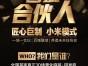 百城合伙人北京手机麻将游戏定制