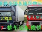 中大物流推广整车南京到济南青岛物流公司专线直达的