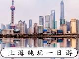 上海一日游跟团游