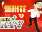 爆米花KTV加盟