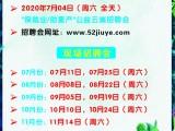 7月25號鄭州體育館青年人才招聘會