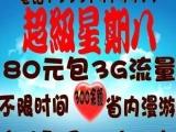 吉林联通3G无线上网资费卡 无线上网卡