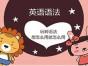 英语词汇与语法 零基础英语培训机构 上海昂立少儿教育