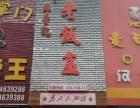 白城市镇赉县薛香记老饭盒