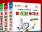 新CES学习法(北京大学音像出版社)高中