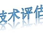 汉中著作权评估 版权评估 增资扩股评估 增资资产评估