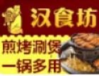 汉食坊金刚煲王 诚邀加盟