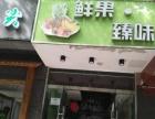 水果店转让,机关及家属院众多,可任何行业