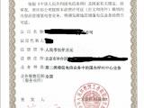 北京申请呼叫中心许可证该怎么申请