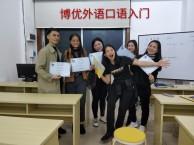 博优外语 同和校区 英语,粤语,小语种培训