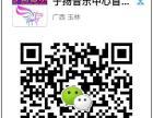 玉林子扬音乐中心主持网络主播艺术培训