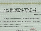佛山代理记账149元月,注册公司1元