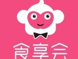 广州食享会加盟怎么样 食享会加盟费多少钱