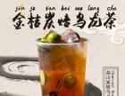 乌煎道黑龙茶加盟茶饮+烘焙+炸食小吃 四季热卖