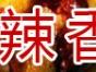 北京麻辣香锅加盟