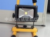 10W.20wled手提充电式投光灯、泛光灯外壳、套件、厂家直销