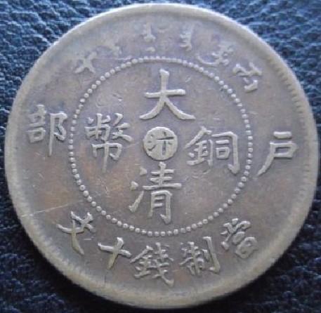 古玩古钱币银元瓷器玉器字画竹木牙角雕鉴定评估交易欢迎咨询