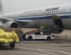 宁波机场航空货运24小时全天服务 机场货运4小时到达