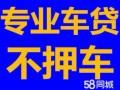 柳州汽车抵押贷款利息低