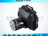 ZL8103调焦距智能防爆头灯 康庆科技ZL8103