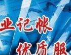 彰武县地区办理工商登记,税务登记,代理记帐,审计等